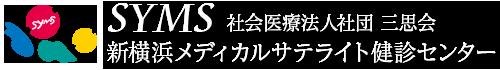 社会医療法人社団 三思会 新横浜メディカルサテライト健診センター